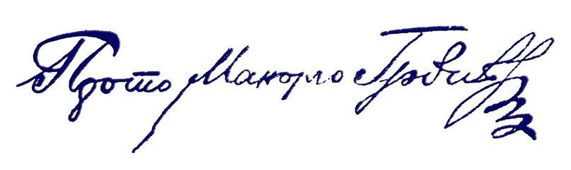http://jadovno.com/tl_files/ug_jadovno/img/preporucujemo/2012/manojlo-grbic-3.jpg
