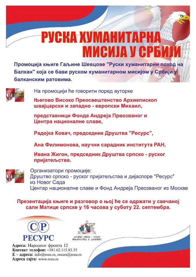 https://jadovno.com/tl_files/ug_jadovno/img/preporucujemo/2012/resurs.jpg