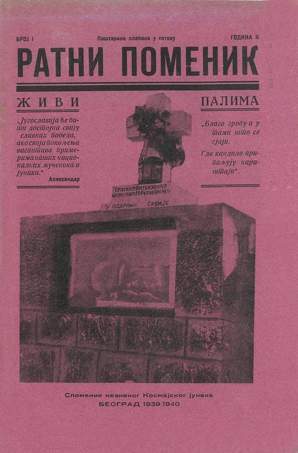 https://jadovno.com/tl_files/ug_jadovno/img/preporucujemo/2013/nedeljkovic-pomenik.jpg