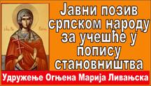 https://jadovno.com/tl_files/ug_jadovno/img/preporucujemo/2013/popis-ogm1.jpg