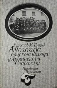 https://jadovno.com/tl_files/ug_jadovno/img/preporucujemo/2013/radoslav-grujic-antologija.jpg
