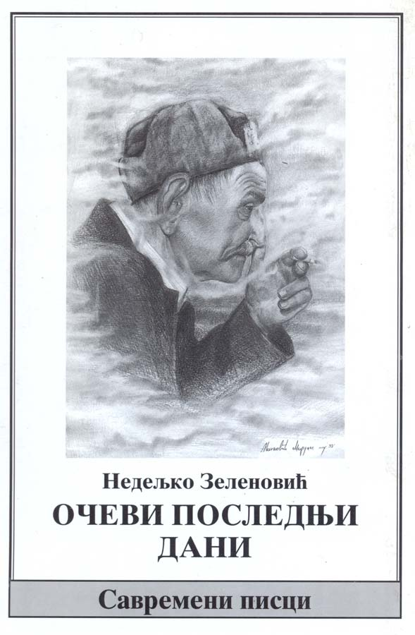 https://jadovno.com/tl_files/ug_jadovno/img/preporucujemo/2013/zelenovic.jpg