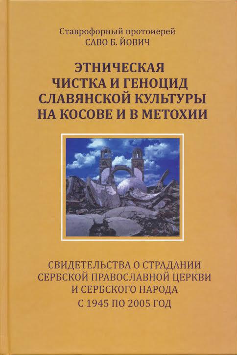 https://jadovno.com/tl_files/ug_jadovno/img/preporucujemo/2014/etnicko-ciscenje.jpg
