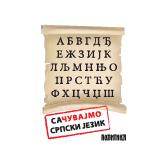 tl_files/ug_jadovno/img/preporucujemo/2015/Sacuvajmo_srpski_jezik.png