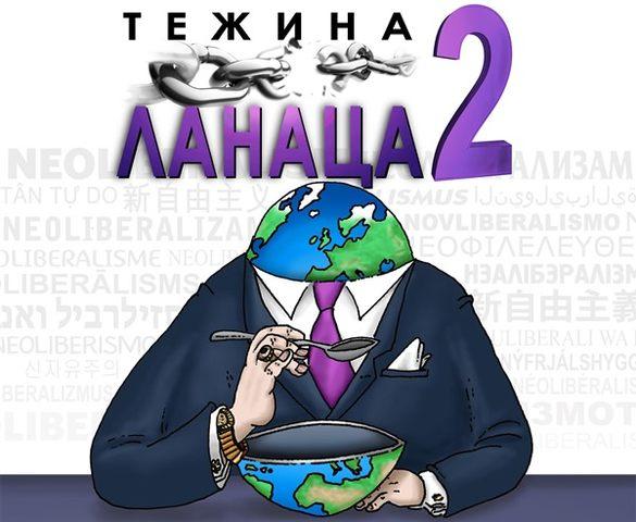 https://jadovno.com/tl_files/ug_jadovno/img/preporucujemo/2015/Tezina_lanaca_2.jpg