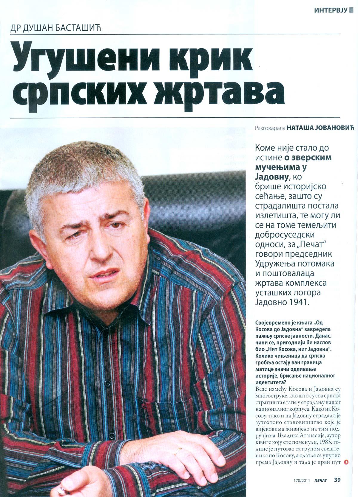 Ugšeni krik srpskih žrtava