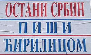 Остани Србин