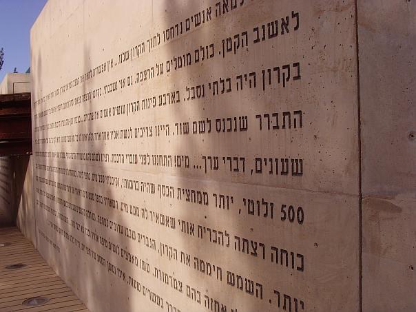 Jad Vašem - natpis Hebrejski