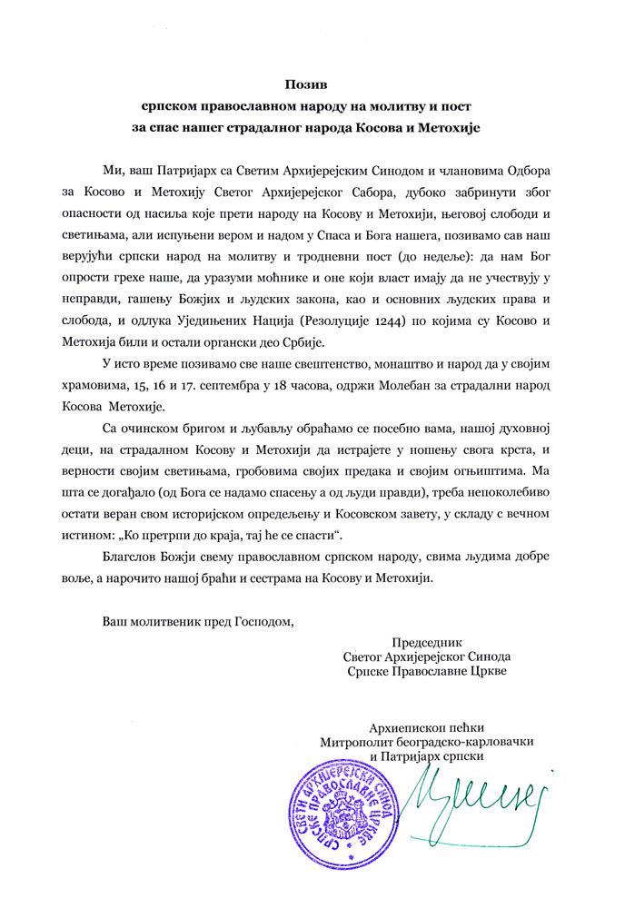 Poziv srpskom pravoslavno narodu - Poziv srpskom pravoslavnom narodu