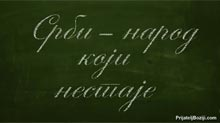 Srbi - narod koji nestaje