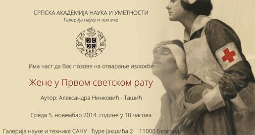 https://jadovno.com/tl_files/ug_jadovno/img/prvi_svjetski_rat/pozivnica-2.jpg