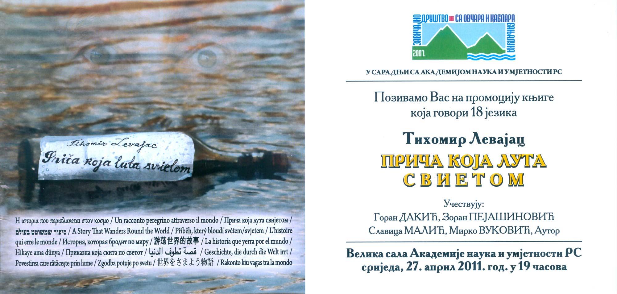 Promocija knjige - Tihomir Levajac: PRIČA KOJA LUTA SVIETOM