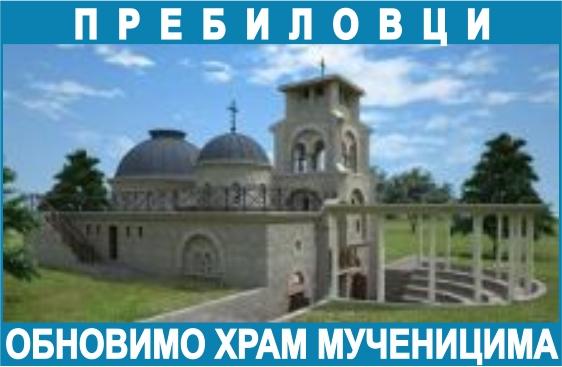 https://jadovno.com/tl_files/ug_jadovno/img/stratista/prebilovci/prebilovci-obnova-hrama1.jpg