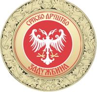 Srpsko društvo Zadužbina