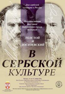 PRIGLAŠENIE! na večer «Russkiй sled v Serbii»