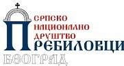 Srpsko nacionalno društov Prebilovci Beograd