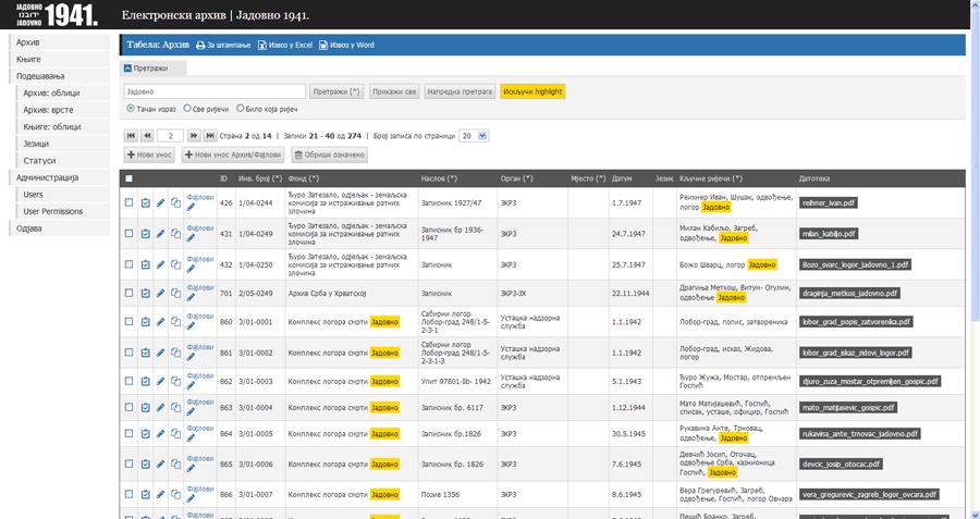 Specijalizovani arhivski softver | Specijalizovani arhivski softver