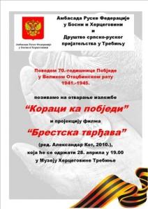 Manifestacija_u_Trebinju_povodom_70_godina_pobjede_u_drugom_svjetskom_ratu.jpg