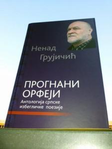 """Knjiga poezije """"Prognani Orfeji"""""""