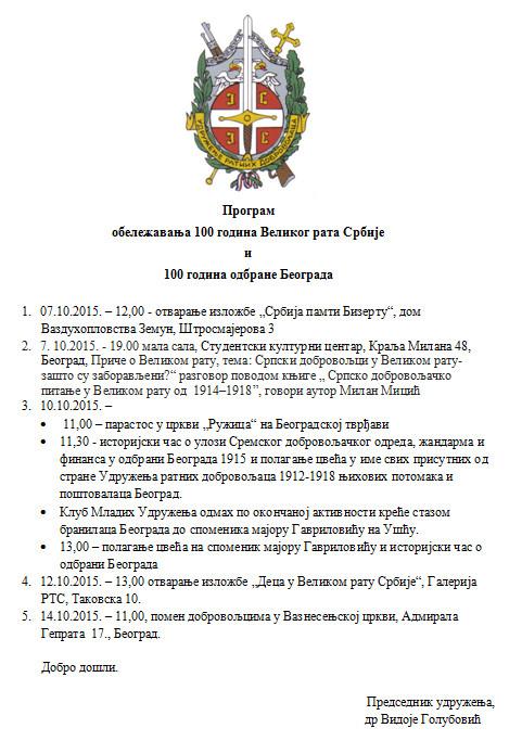 Plakat - Obilježavanje 100 godina Velikog rata Srbije i odbrane Beograda