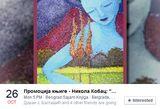 Promocija_knjige_Nikole_Kobca_1