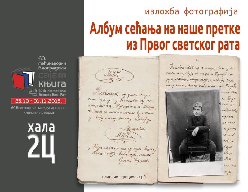 Sajam knjiga Album sećanja na naše pretke iz Prvog svetskog rata