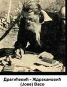 Vaso Dragičević Ždrakanović