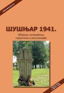 Šušnjar 1941.