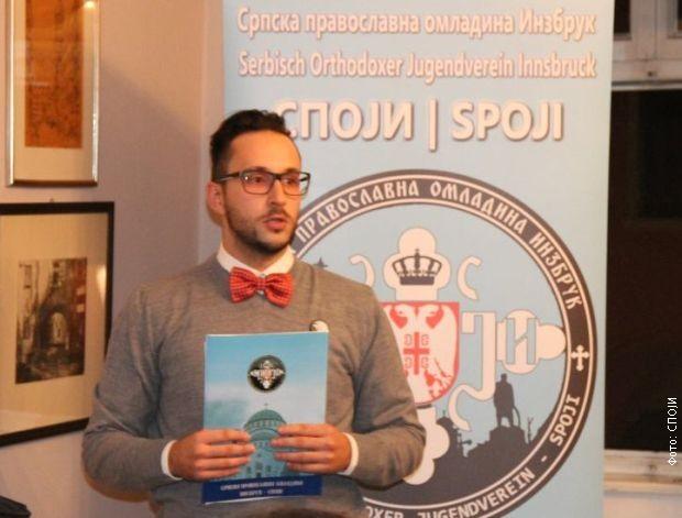 Aleksander Rogić