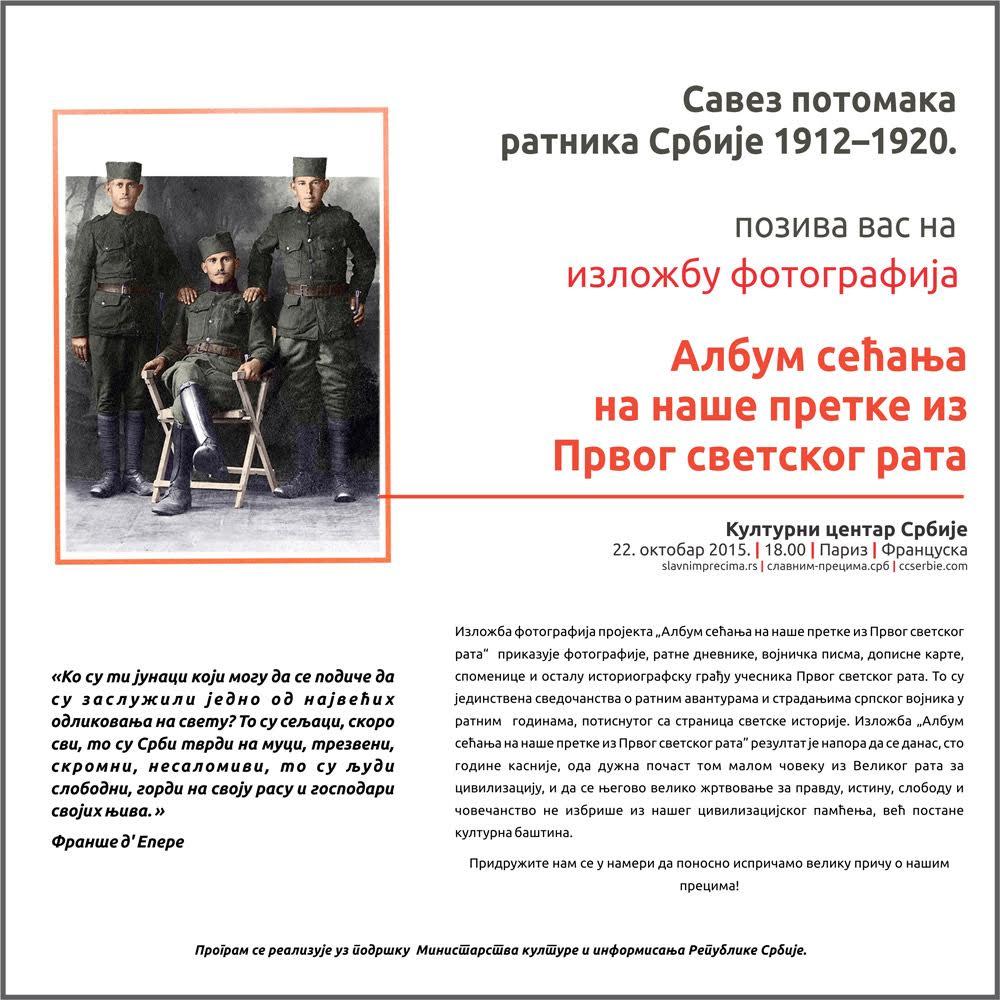 Plakat - Izložba ''Album sećanja na naše pretke iz Prvog svetskog rata''