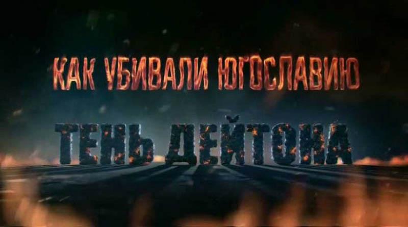 Ruski dokumentarni film: Kako su ubili Jugoslaviju