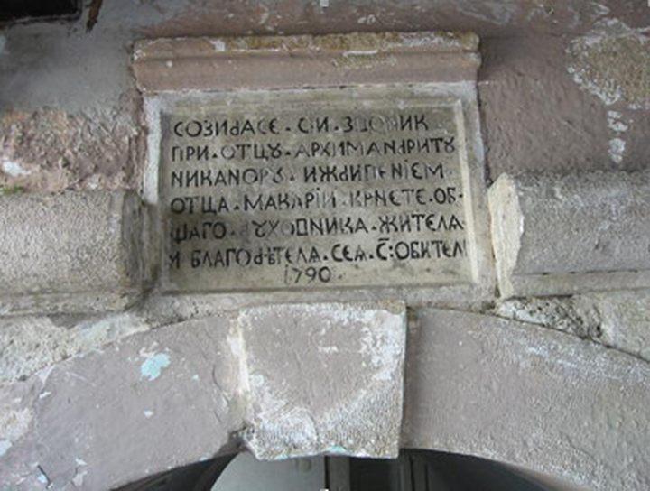 natpis u podnožju romaničkog zvonika Manastira Krka