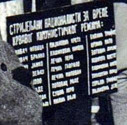 На спомен-крсту су имена 24 жртве, од укупно 27 погубљених у фебруару и послије