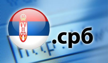 Serbija domen