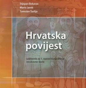 Hrvatski udžbenici