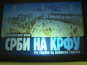 "Dokumentarni film ""Srbi na Krfu"" Foto: TANJUG"