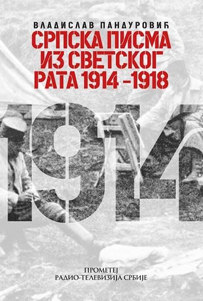 Srpska_pisma_iz_svjetskog_rata