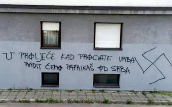 Усташки графити
