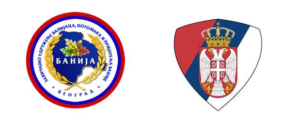 logo_udruzenja_banijaca_1