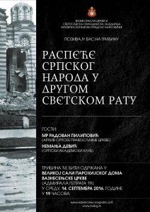 Плакат распеће српског народа у Другом свјетском рату