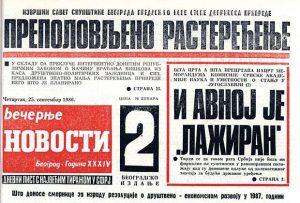 """Насловна страна """"Новости"""" 25. септембра 1986. године"""