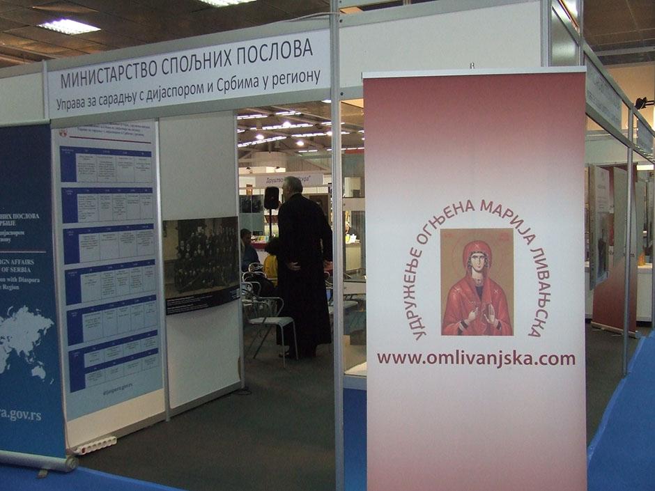 Promocija knjige, Ognjena Marija livanjska