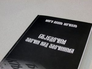 """Na Međunarodnom sajmu knjiga u Beogradu danas je promovisana knjiga """"Svjedočim zločin nad zločinima"""" novinara Mire Lolić Močević, u kojoj je objavljeno 12 potresnih svjedočanstava o stradanju djece u logorima Nezavisne Države Hrvatske /NDH/"""
