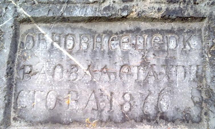 natpis-na-pravoslavnoj-crkvi-u-smiljanu