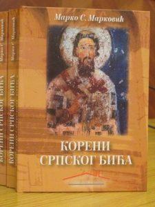 Promociji knjige velikog srpskog pravoslavnog mislioca u emigraciji Marka S. Markovića.