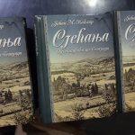 """promocija knjige Jovana M. Kablara """"Sjećanja – od Golubića do Beograda"""""""