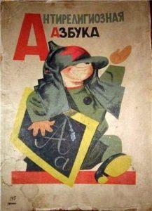 """FOTOGRAFIJE U TEKSTU: ČASOPIS """"BEZBOŽNIK"""", GLASILO CENTRALNOG SOVJETA UNIJE MILITANTNIH ATEISTA, IZLAZIO U SSSR-U OD 1922. DO 1941."""