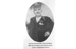Foto Arhiva Doma kulture u Medveđi