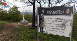 (Foto: Kamerom kroz Srbiju)