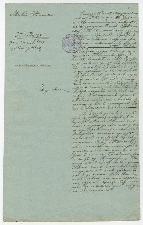 Informacija o osnivanju Narodne biblioteke Srbije od 12. jula 1838. godine u Kragujevcu - pismo ministra prosvete Stefana Stefanovića knezu Milošu Velikom (iz fondova Arhiva Srbije)
